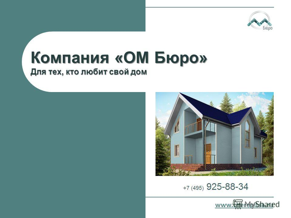 Компания «ОМ Бюро» Для тех, кто любит свой дом www.cherepitsa.ru