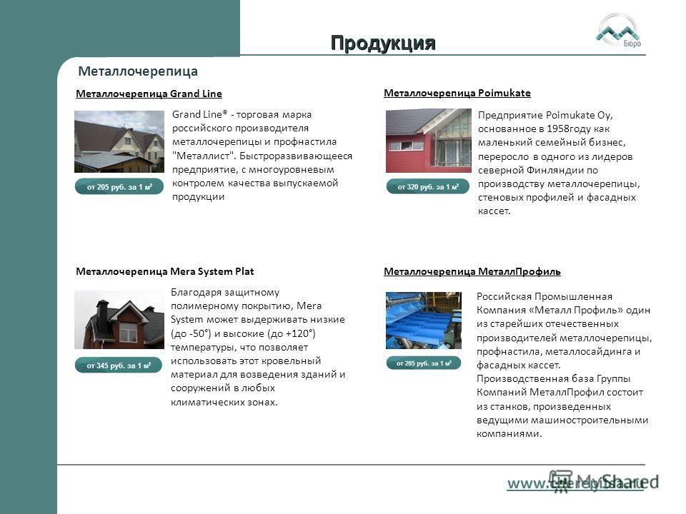 Продукция Металлочерепица Металлочерепица Grand Line Grand Line® - торговая марка российского производителя металлочерепицы и профнастила