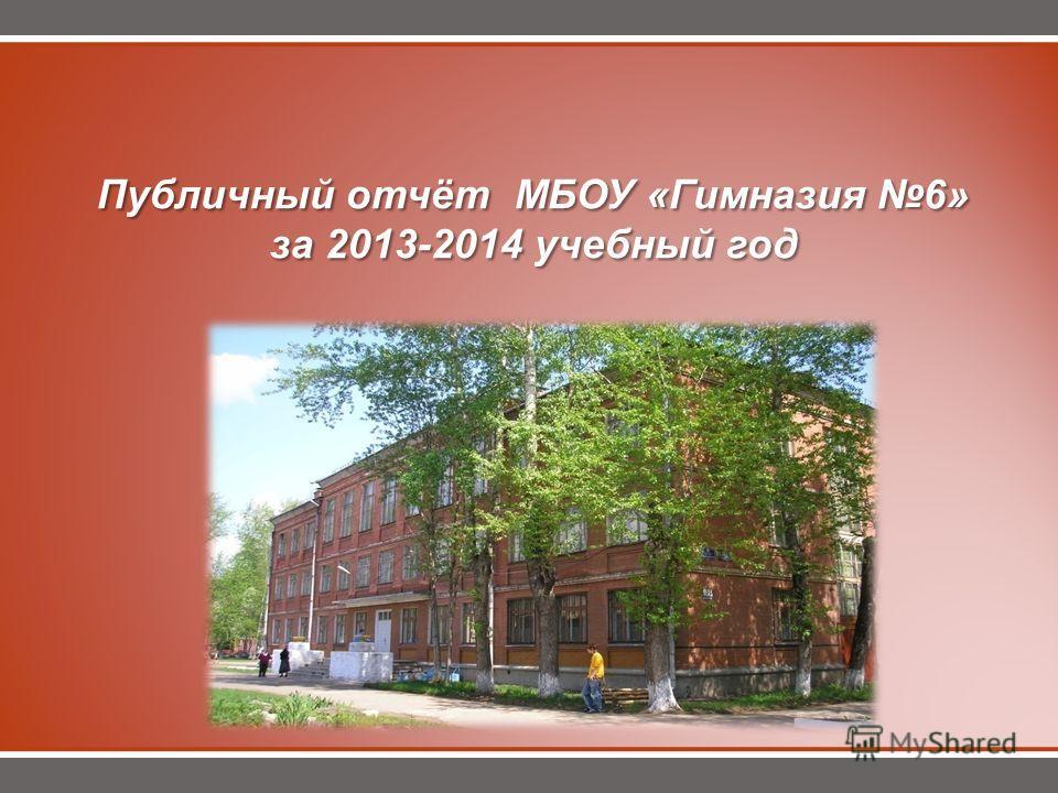 Публичный отчёт МБОУ «Гимназия 6» за 2013-2014 учебный год