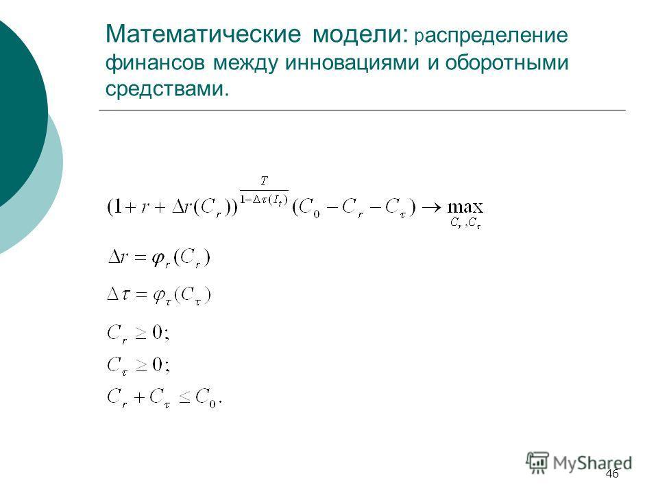 46 Математические модели: р аспределение финансов между инновациями и оборотными средствами.