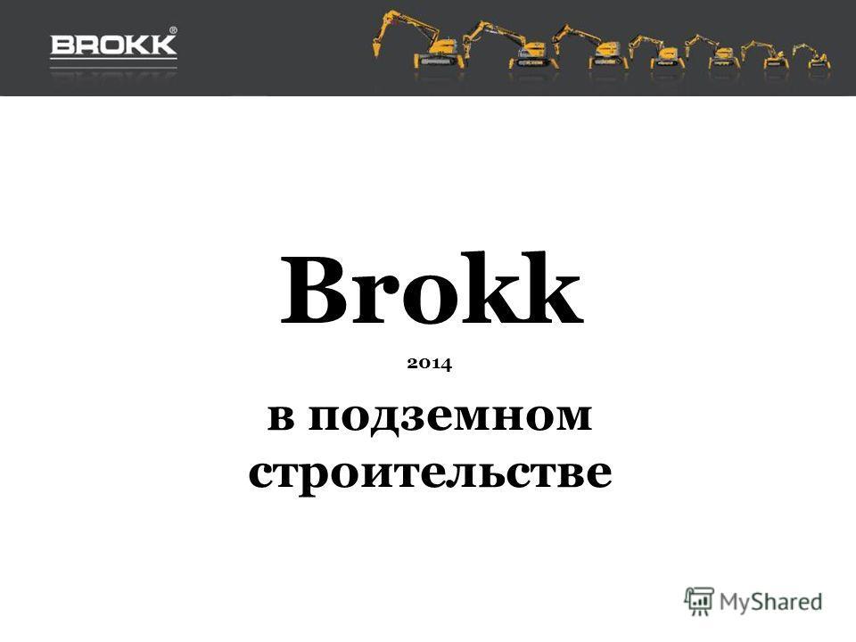 Brokk 2014 в подземном строительстве