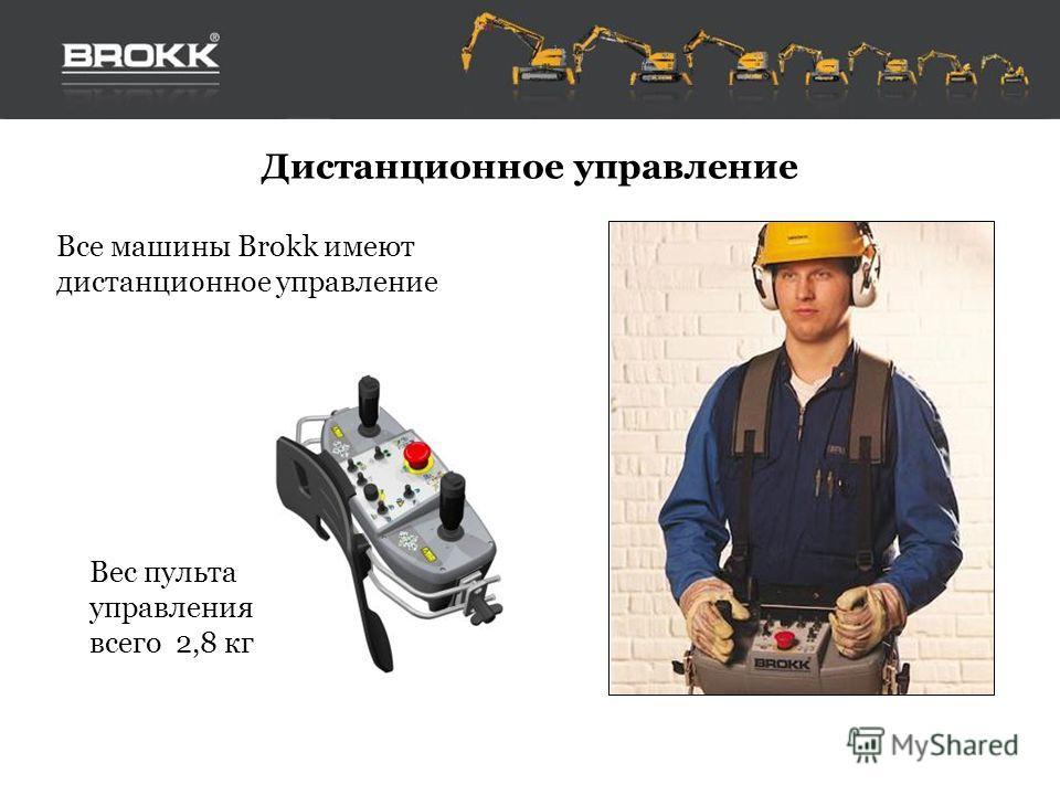 Дистанционное управление Все машины Brokk имеют дистанционное управление Вес пульта управления всего 2,8 кг