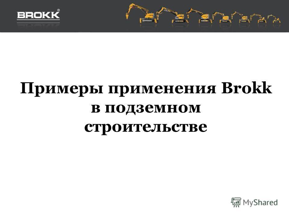 Примеры применения Brokk в подземном строительстве