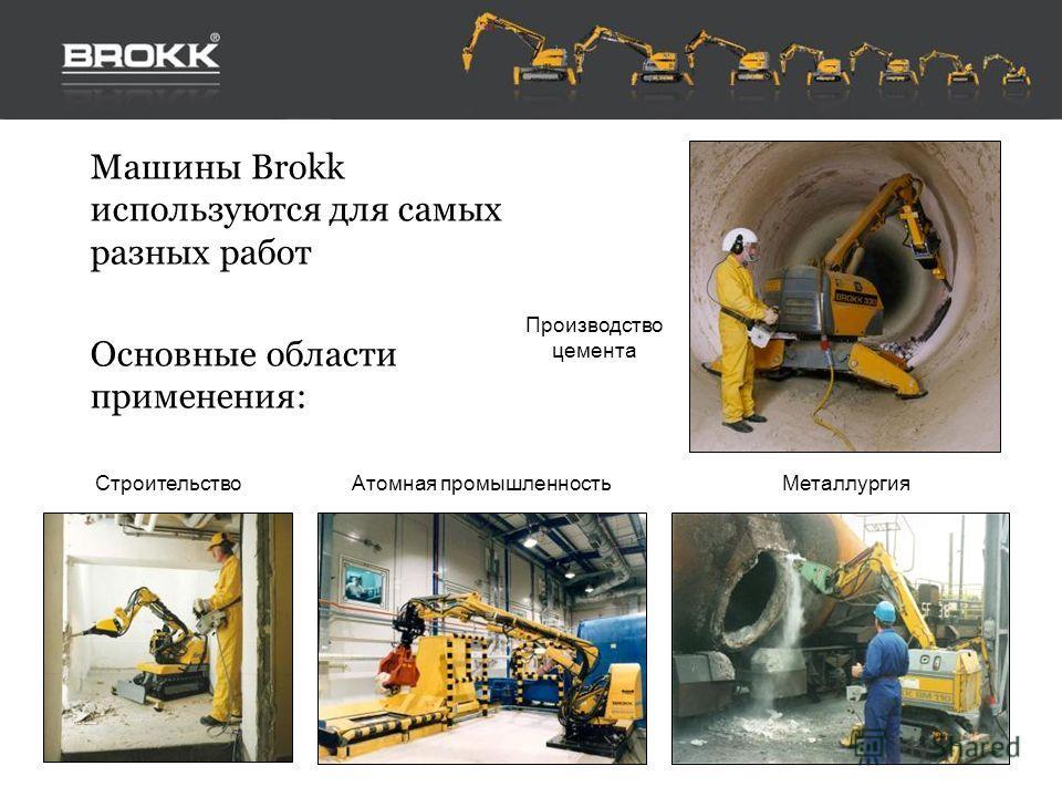 Металлургия Атомная промышленность Производство цемента Машины Brokk используются для самых разных работ Основные области применения: Строительство