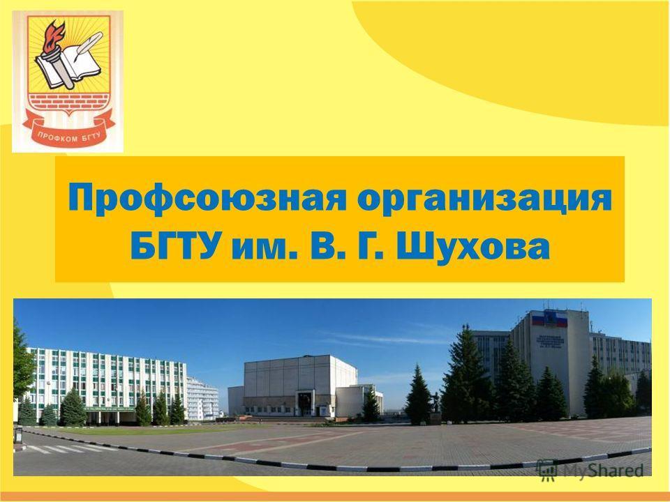 Профсоюзная организация БГТУ им. В. Г. Шухова