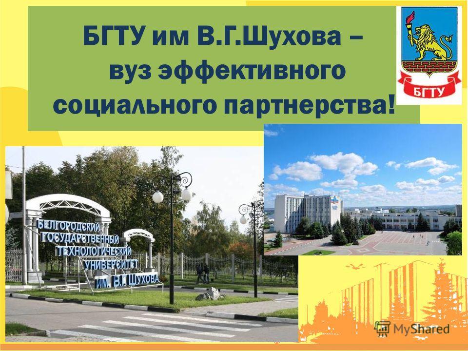 БГТУ им В.Г.Шухова – вуз эффективного социального партнерства!