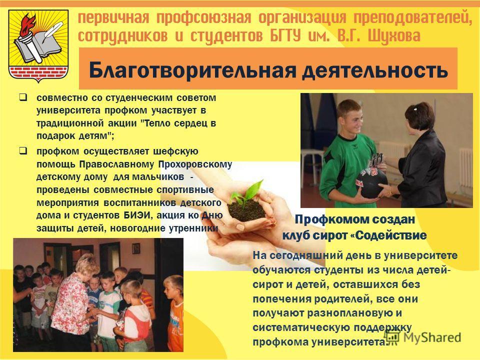 Благотворительная деятельность совместно со студенческим советом университета профком участвует в традиционной акции