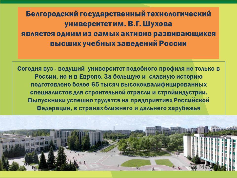 Сегодня вуз - ведущий университет подобного профиля не только в России, но и в Европе. За большую и славную историю подготовлено более 65 тысяч высококвалифицированных специалистов для строительной отрасли и стройиндустрии. Выпускники успешно трудятс