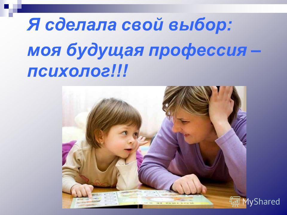 Я сделала свой выбор: моя будущая профессия – психолог!!!