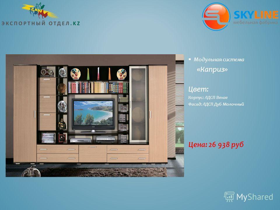 Модульная система «Каприз» Цвет: Корпус: ЛДСП Венге Фасад: ЛДСП Дуб Молочный Цена: 26 938 руб
