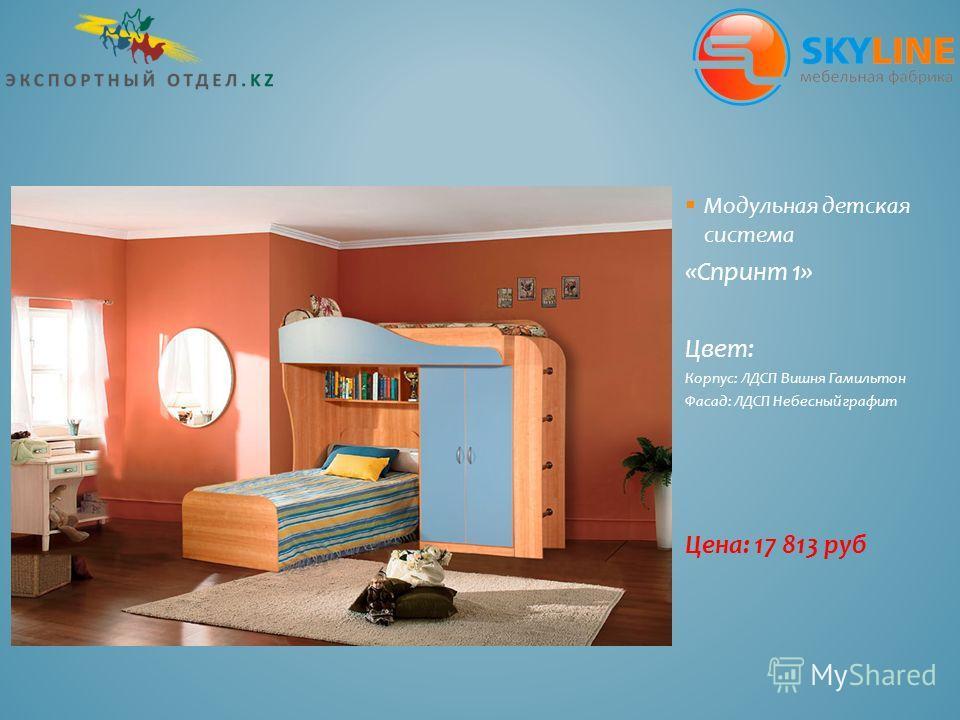 Модульная детская система «Спринт 1» Цвет: Корпус: ЛДСП Вишня Гамильтон Фасад: ЛДСП Небесный графит Цена: 17 813 руб