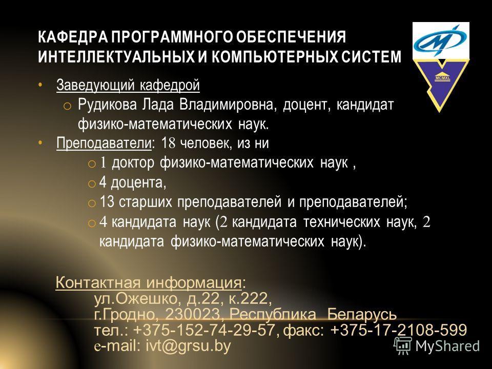 КАФЕДРА ПРОГРАММНОГО ОБЕСПЕЧЕНИЯ ИНТЕЛЛЕКТУАЛЬНЫХ И КОМПЬЮТЕРНЫХ СИСТЕМ Заведующий кафедрой o Рудикова Лада Владимировна, доцент, кандидат физико-математических наук. Преподаватели: 1 8 человек, из ни o 1 доктор физико-математических наук, o 4 доцент