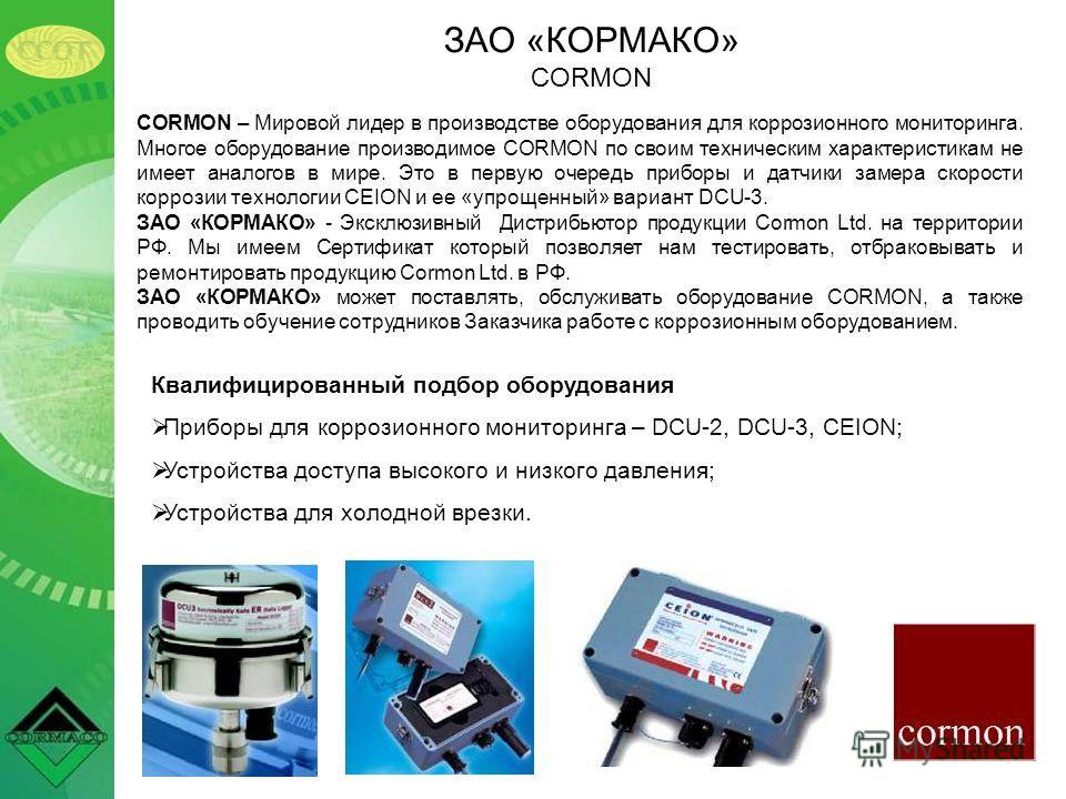 CORMON – Мировой лидер в производстве оборудования для коррозионного мониторинга. Многое оборудование производимое CORMON по своим техническим характеристикам не имеет аналогов в мире. Это в первую очередь приборы и датчики замера скорости коррозии т