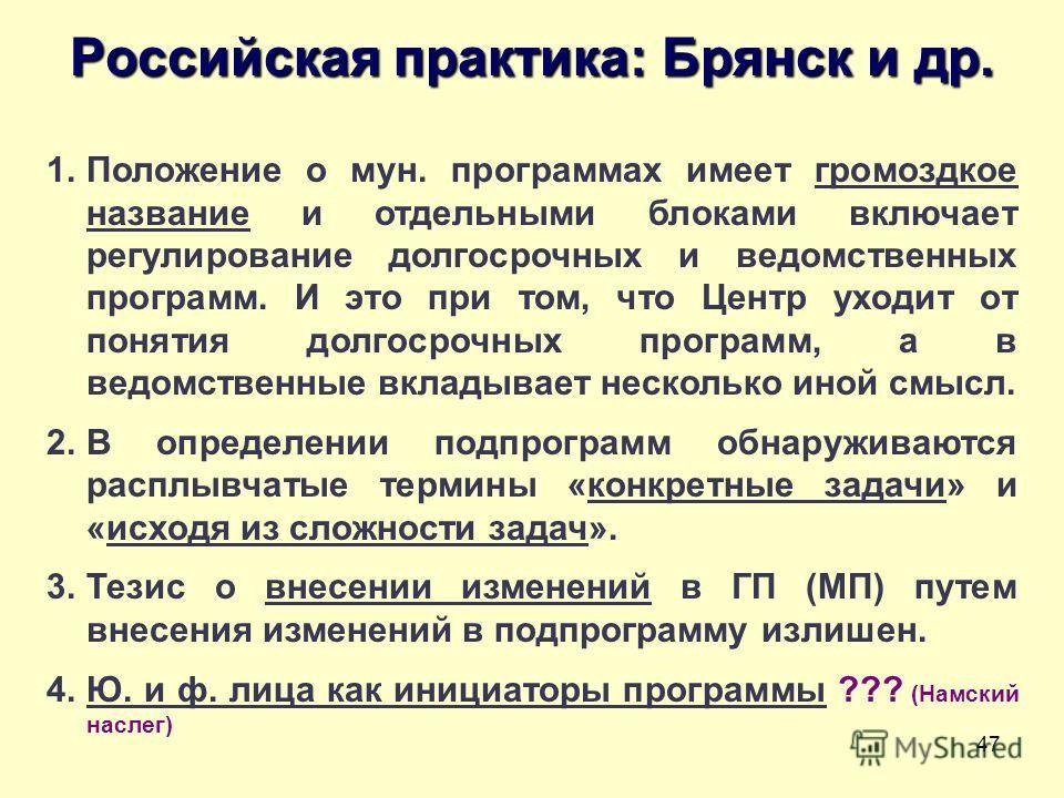 47 Российская практика: Брянск и др. 1. Положение о мун. программах имеет громоздкое название и отдельными блоками включает регулирование долгосрочных и ведомственных программ. И это при том, что Центр уходит от понятия долгосрочных программ, а в вед