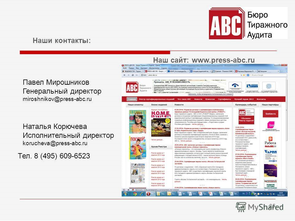 25 Наш сайт: www.press-abc.ru Павел Мирошников Генеральный директор miroshnikov@press-abc.ru Наталья Корючева Исполнительный директор korucheva@press-abc.ru Тел. 8 (495) 609-6523 Наши контакты: