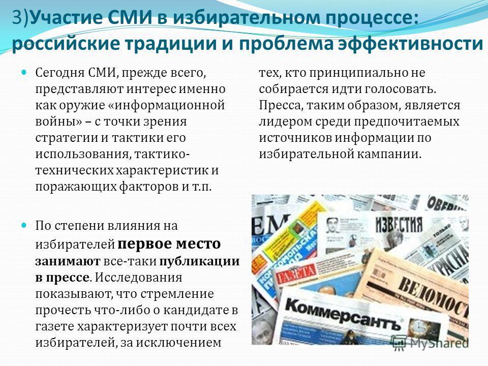 3)Участие СМИ в избирательном процессе: российские традиции и проблема эффективности Сегодня СМИ, прежде всего, представляют интерес именно как оружие «информационной войны» – с точки зрения стратегии и тактики его использования, тактико- технических
