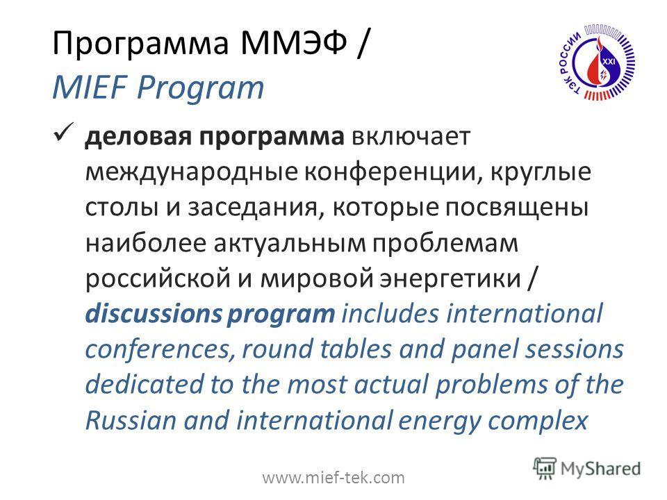Программа ММЭФ / MIEF Program деловая программа включает международные конференции, круглые столы и заседания, которые посвящены наиболее актуальным проблемам российской и мировой энергетики / discussions program includes international conferences, r