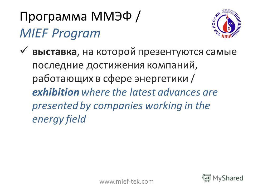 Программа ММЭФ / MIEF Program выставка, на которой презентуются самые последние достижения компаний, работающих в сфере энергетики / exhibition where the latest advances are presented by companies working in the energy field www.mief-tek.com