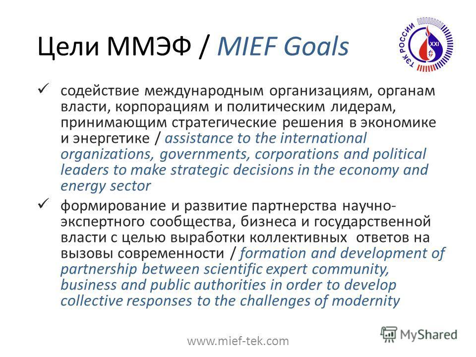 Цели ММЭФ / MIEF Goals содействие международным организациям, органам власти, корпорациям и политическим лидерам, принимающим стратегические решения в экономике и энергетике / assistance to the international organizations, governments, corporations a