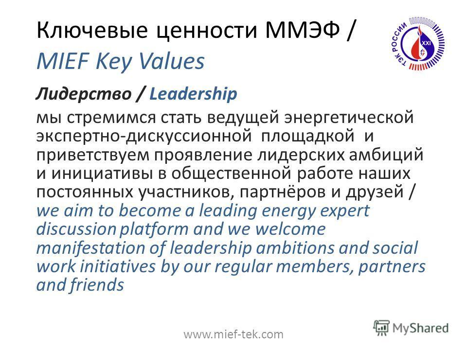 Ключевые ценности ММЭФ / MIEF Key Values Лидерство / Leadership мы стремимся стать ведущей энергетической экспертно-дискуссионной площадкой и приветствуем проявление лидерских амбиций и инициативы в общественной работе наших постоянных участников, па
