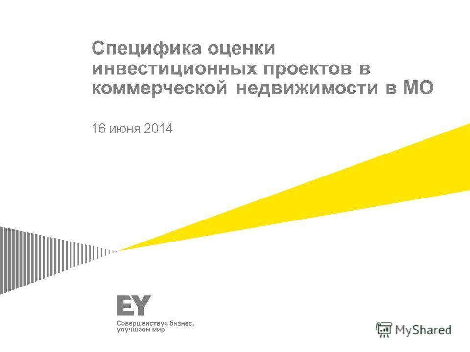 Специфика оценки инвестиционных проектов в коммерческой недвижимости в МО 16 июня 2014