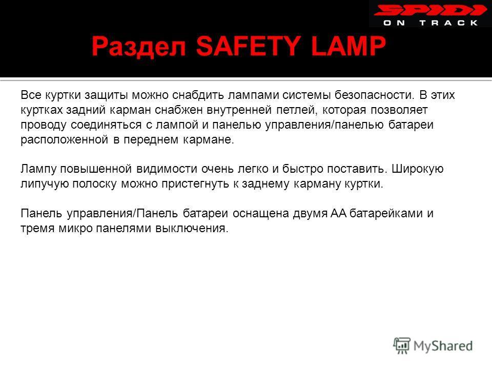 Раздел SAFETY LAMP Все куртки защиты можно снабдить лампами системы безопасности. В этих куртках задний карман снабжен внутренней петлей, которая позволяет проводу соединяться с лампой и панелью управления/панелью батареи расположенной в переднем кар