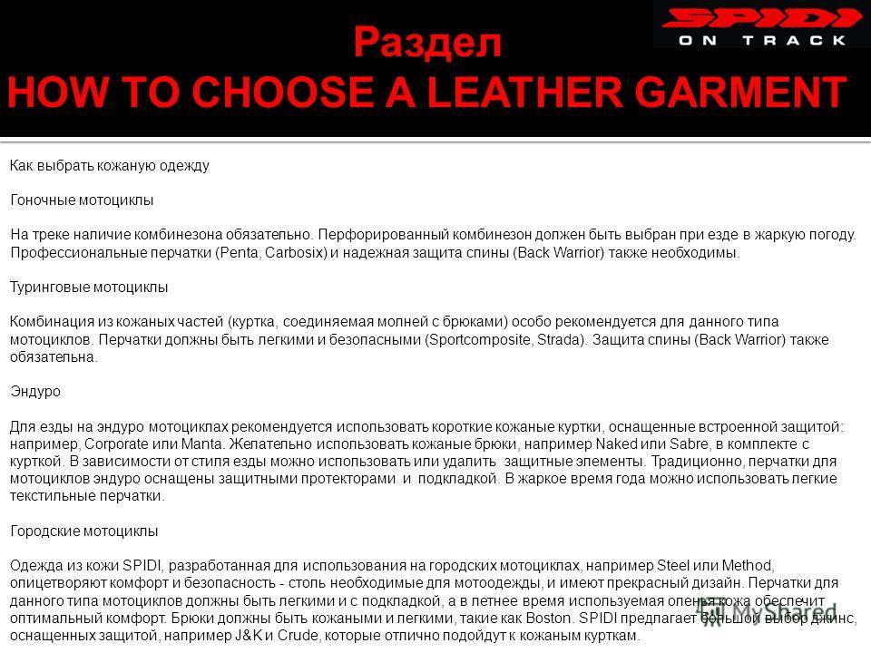 Раздел HOW TO CHOOSE A LEATHER GARMENT Как выбрать кожаную одежду Гоночные мотоциклы На треке наличие комбинезона обязательно. Перфорированный комбинезон должен быть выбран при езде в жаркую погоду. Профессиональные перчатки (Penta, Carbosix) и надеж
