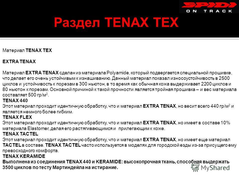 Раздел TENAX TEX Материал TENAX TEX EXTRA TENAX Материал EXTRA TENAX сделан из материала Polyamide, который подвергается специальной прошивке, что делает его очень устойчивым к изнашиванию. Данный материал показал износоустойчивость в 2500 циклов и у