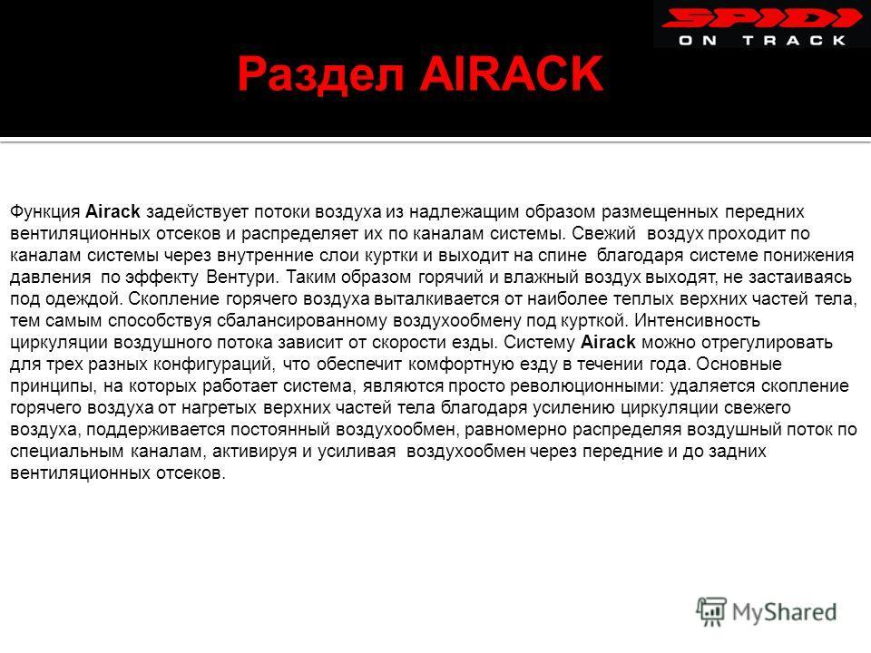 Раздел AIRACK Функция Airack задействует потоки воздуха из надлежащим образом размещенных передних вентиляционных отсеков и распределяет их по каналам системы. Свежий воздух проходит по каналам системы через внутренние слои куртки и выходит на спине
