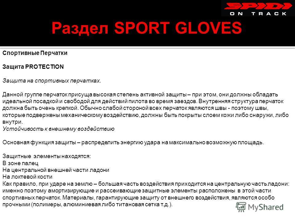 Раздел SPORT GLOVES Спортивные Перчатки Защита PROTECTION Защита на спортивных перчатках. Данной группе перчаток присуща высокая степень активной защиты – при этом, они должны обладать идеальной посадкой и свободой для действий пилота во время заездо