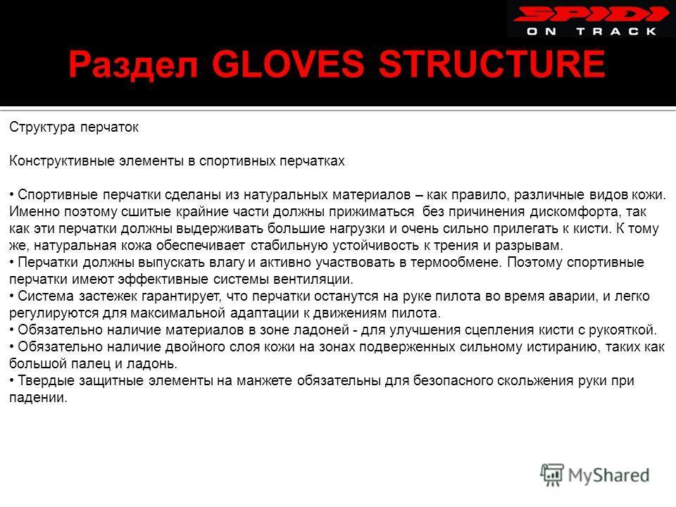 Раздел GLOVES STRUCTURE Структура перчаток Конструктивные элементы в спортивных перчатках Спортивные перчатки сделаны из натуральных материалов – как правило, различные видов кожи. Именно поэтому сшитые крайние части должны прижиматься без причинения