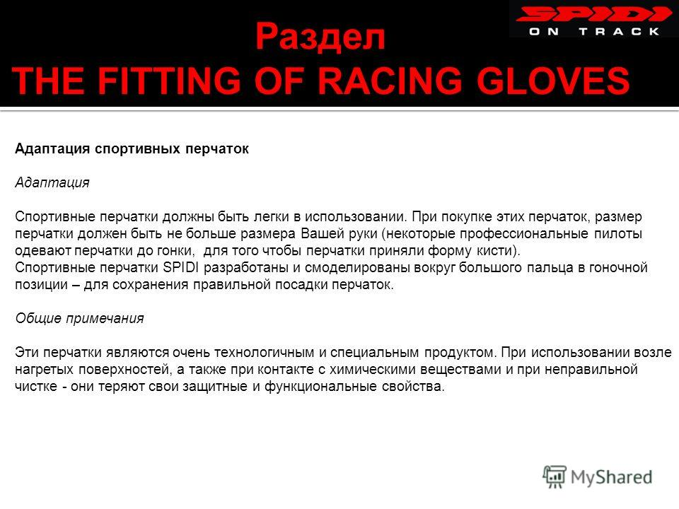 Раздел THE FITTING OF RACING GLOVES Адаптация спортивных перчаток Адаптация Спортивные перчатки должны быть легки в использовании. При покупке этих перчаток, размер перчатки должен быть не больше размера Вашей руки (некоторые профессиональные пилоты