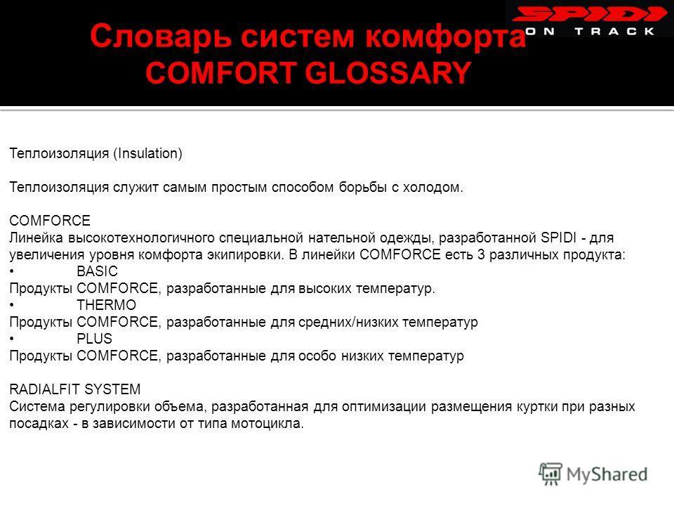 Словарь систем комфорта COMFORT GLOSSARY Теплоизоляция (Insulation) Теплоизоляция служит самым простым способом борьбы с холодом. COMFORCE Линейка высокотехнологичного специальной нательной одежды, разработанной SPIDI - для увеличения уровня комфорта