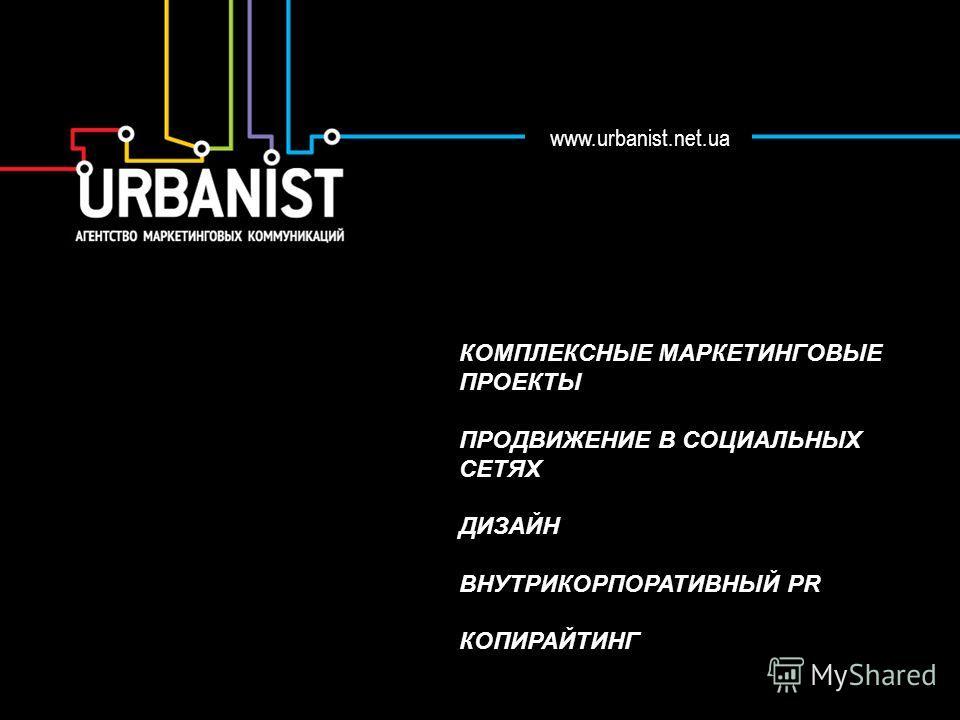 КОМПЛЕКСНЫЕ МАРКЕТИНГОВЫЕ ПРОЕКТЫ ПРОДВИЖЕНИЕ В СОЦИАЛЬНЫХ СЕТЯХ ДИЗАЙН ВНУТРИКОРПОРАТИВНЫЙ PR КОПИРАЙТИНГ www.urbanist.net.ua