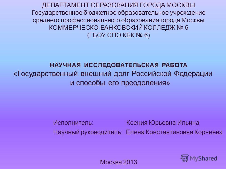 ДЕПАРТАМЕНТ ОБРАЗОВАНИЯ ГОРОДА МОСКВЫ Государственное бюджетное образовательное учреждение среднего профессионального образования города Москвы КОММЕРЧЕСКО-БАНКОВСКИЙ КОЛЛЕДЖ 6 (ГБОУ СПО КБК 6) НАУЧНАЯ ИССЛЕДОВАТЕЛЬСКАЯ РАБОТА «Государственный внешни