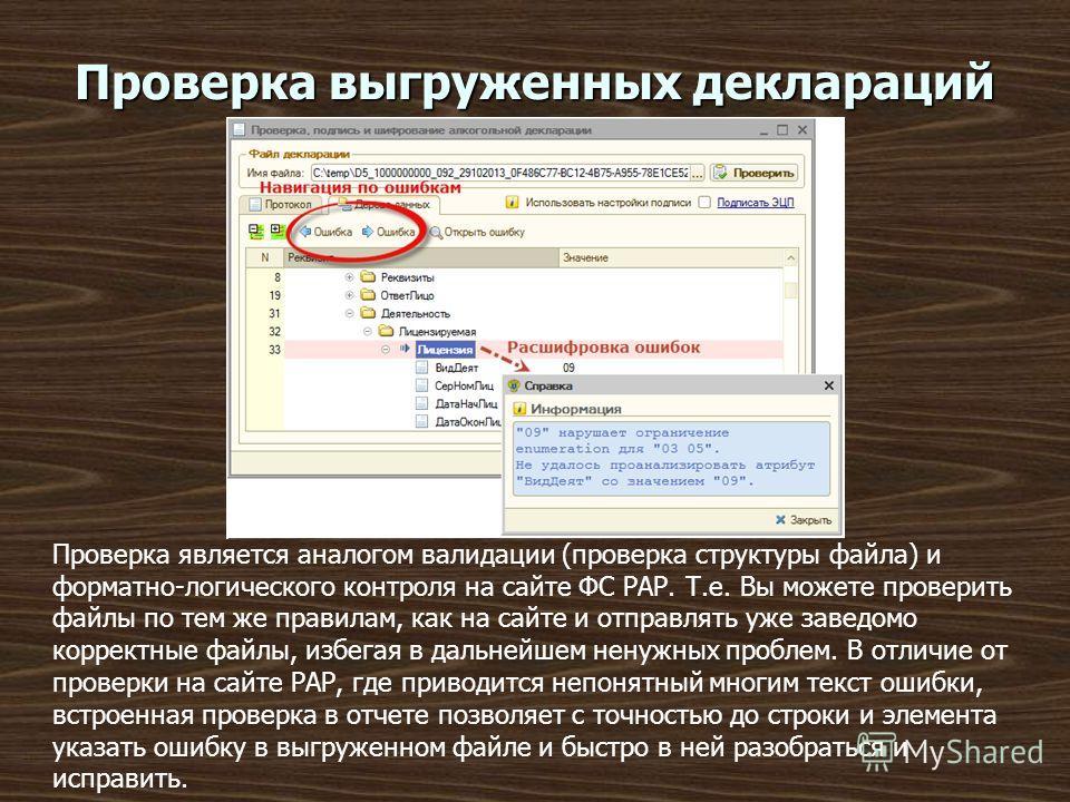 Проверка выгруженных деклараций Проверка является аналогом валидации (проверка структуры файла) и форматно-логического контроля на сайте ФС РАР. Т.е. Вы можете проверить файлы по тем же правилам, как на сайте и отправлять уже заведомо корректные файл