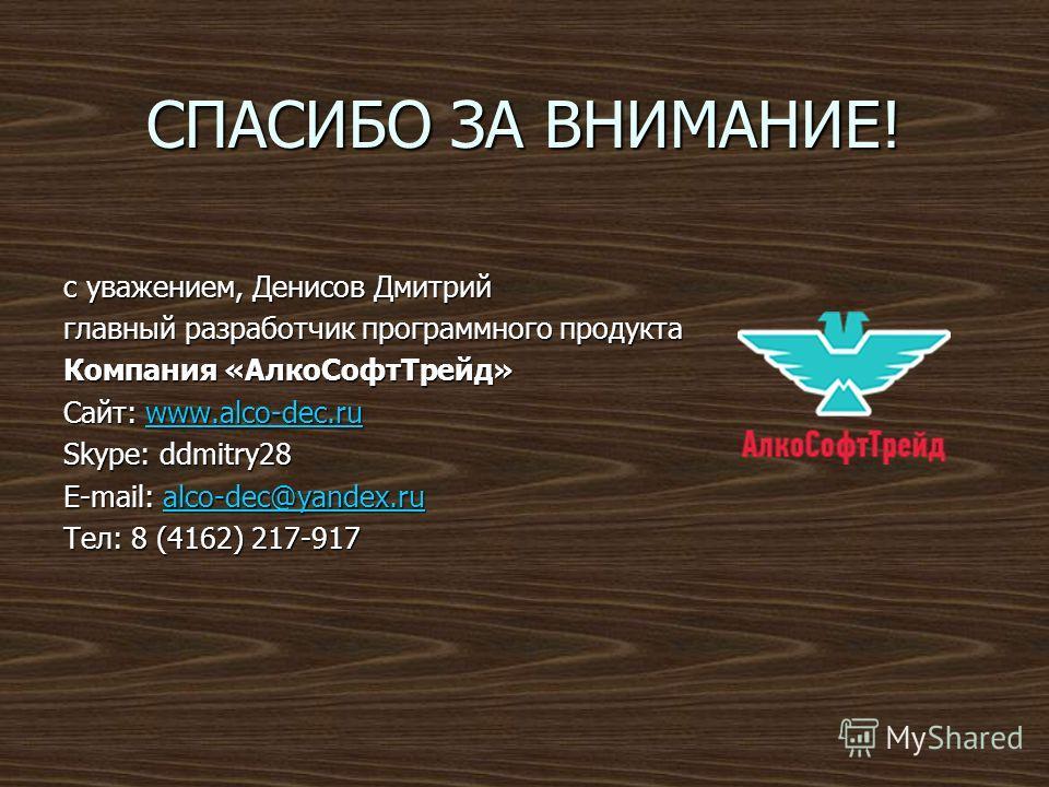 СПАСИБО ЗА ВНИМАНИЕ! с уважением, Денисов Дмитрий главный разработчик программного продукта Компания «Алко СофтТрейд» Сайт: www.alco-dec.ru www.alco-dec.ru Skype: ddmitry28 E-mail: alco-dec@yandex.ru alco-dec@yandex.ru Тел: 8 (4162) 217-917