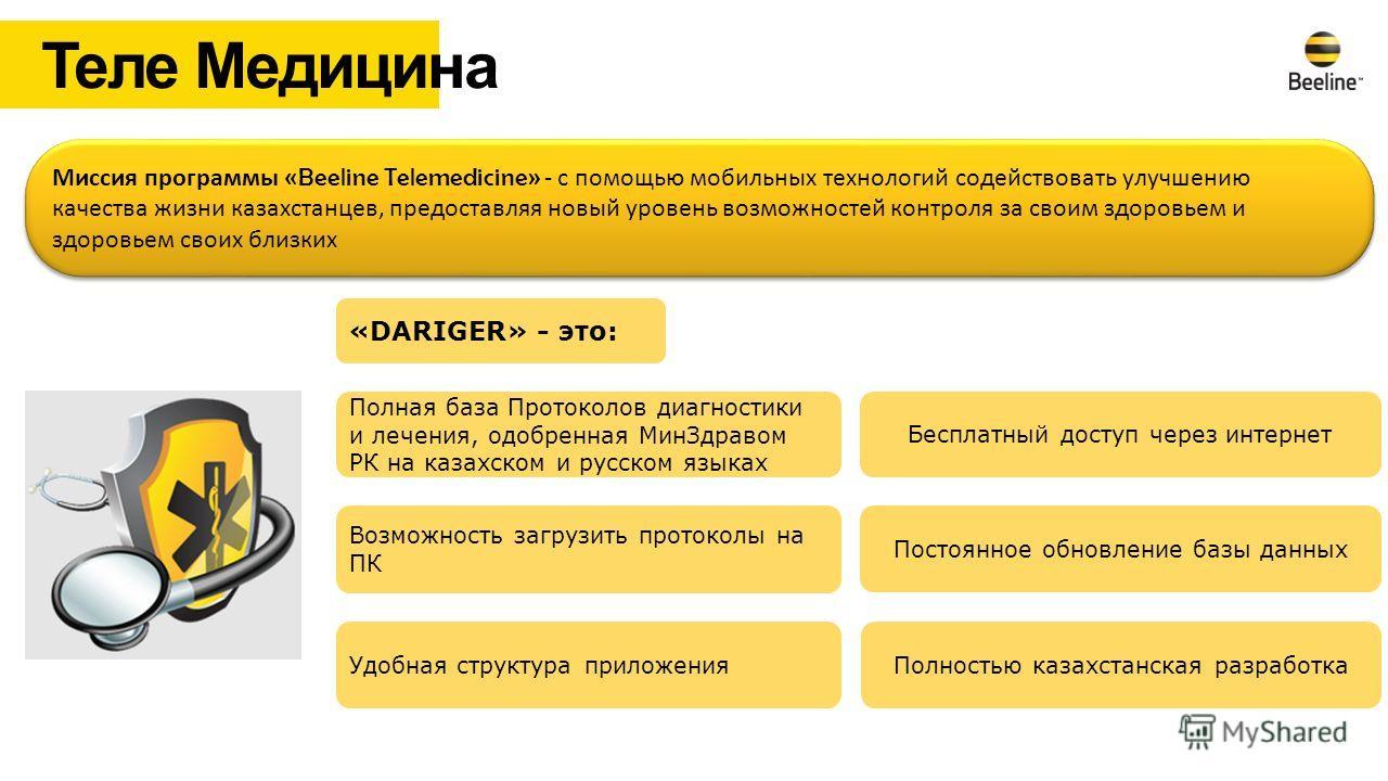 Теле Медицина Миссия программы « Beeline Telemedicine » - с помощью мобильных технологий содействовать улучшению качества жизни казахстанцев, предоставляя новый уровень возможностей контроля за своим здоровьем и здоровьем своих близких «DARIGER» - эт