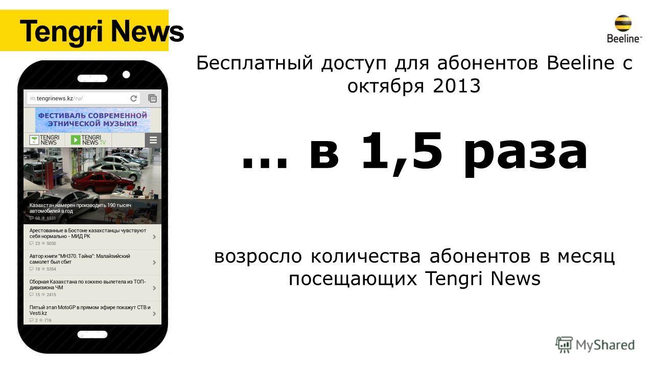 Tengri News Бесплатный доступ для абонентов Beeline с октября 2013 … в 1,5 раза возросло количества абонентов в месяц посещающих Tengri News