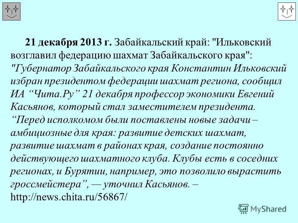21 декабря 2013 г. Забайкальский край: