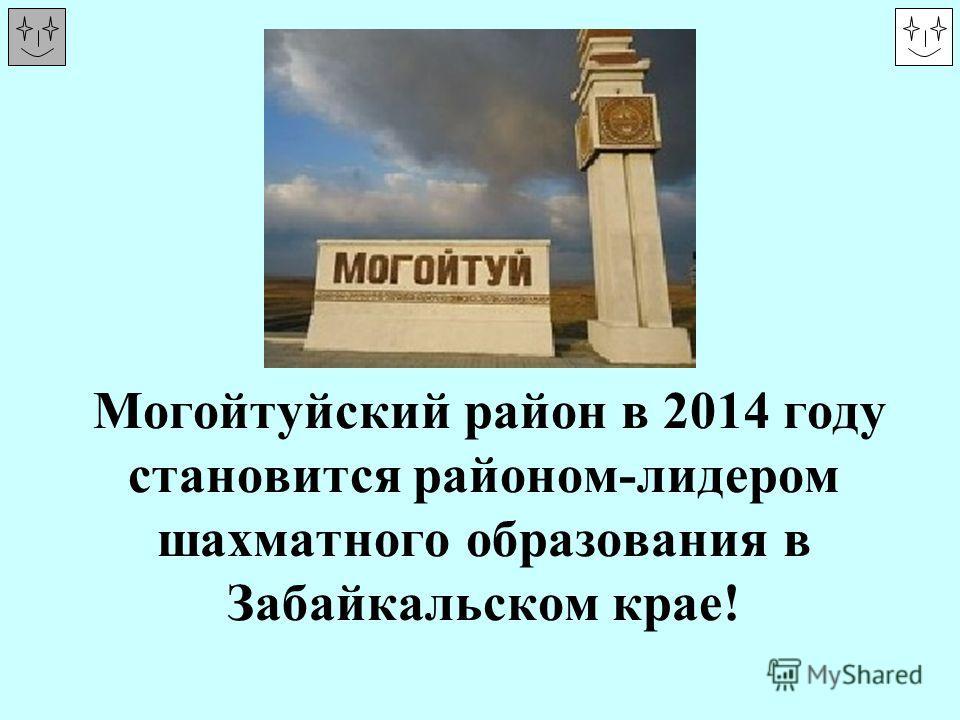 Могойтуйский район в 2014 году становится районом-лидером шахматного образования в Забайкальском крае!
