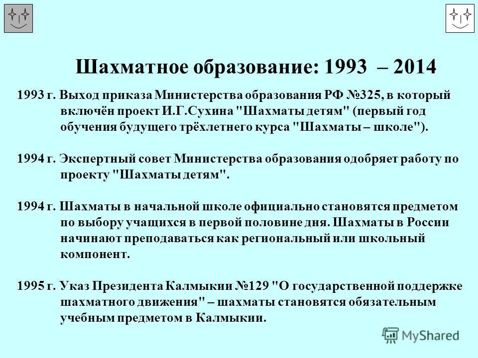 Шахматное образование: 1993 – 2014 1993 г. Выход приказа Министерства образования РФ 325, в который включён проект И.Г.Сухина