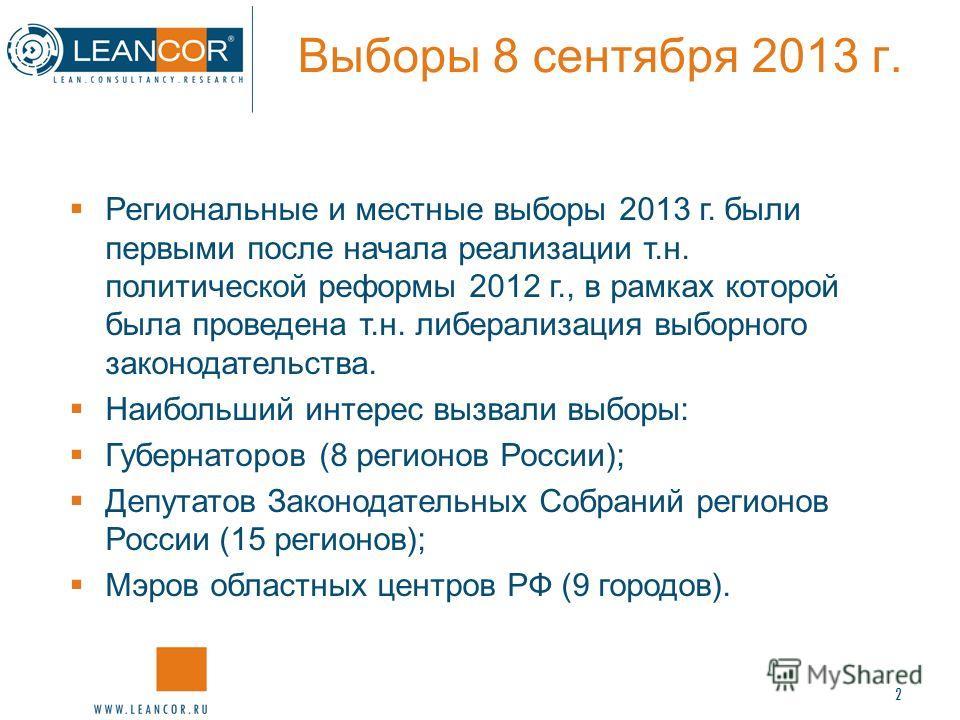 2 Выборы 8 сентября 2013 г. Региональные и местные выборы 2013 г. были первыми после начала реализации т.н. политической реформы 2012 г., в рамках которой была проведена т.н. либерализация выборного законодательства. Наибольший интерес вызвали выборы