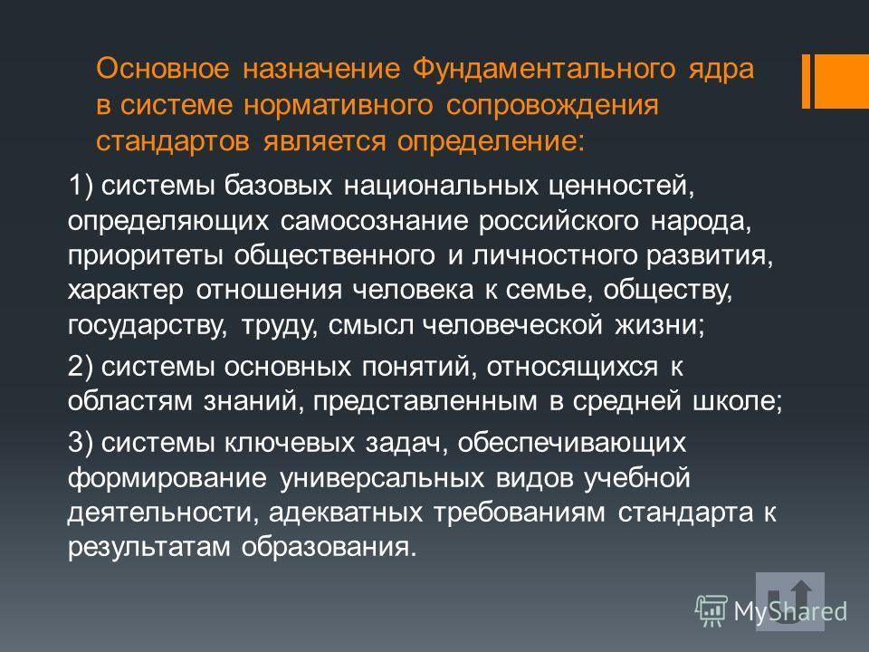Основное назначение Фундаментального ядра в системе нормативного сопровождения стандартов является определение: 1) системы базовых национальных ценностей, определяющих самосознание российского народа, приоритеты общественного и личностного развития,