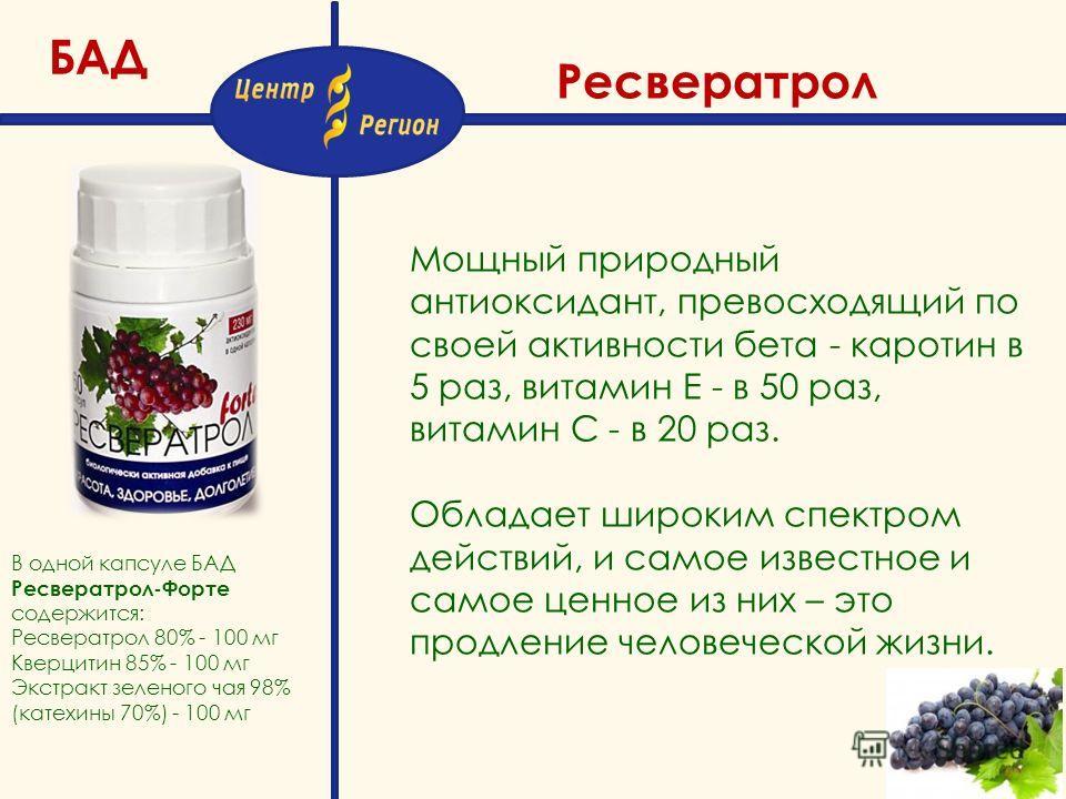 Ресвератрол Мощный природный антиоксидант, превосходящий по своей активности бета - каротин в 5 раз, витамин Е - в 50 раз, витамин С - в 20 раз. Обладает широким спектром действий, и самое известное и самое ценное из них – это продление человеческой