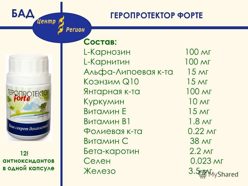 ГЕРОПРОТЕКТОР ФОРТЕ 12! антиоксидантов в одной капсуле Состав: L-Карнозин 100 мг L-Карнитин 100 мг Альфа-Липоевая к-та 15 мг Коэнзим Q10 15 мг Янтарная к-та 100 мг Куркумин 10 мг Витамин Е 15 мг Витамин В1 1.8 мг Фолиевая к-та 0.22 мг Витамин С 38 мг