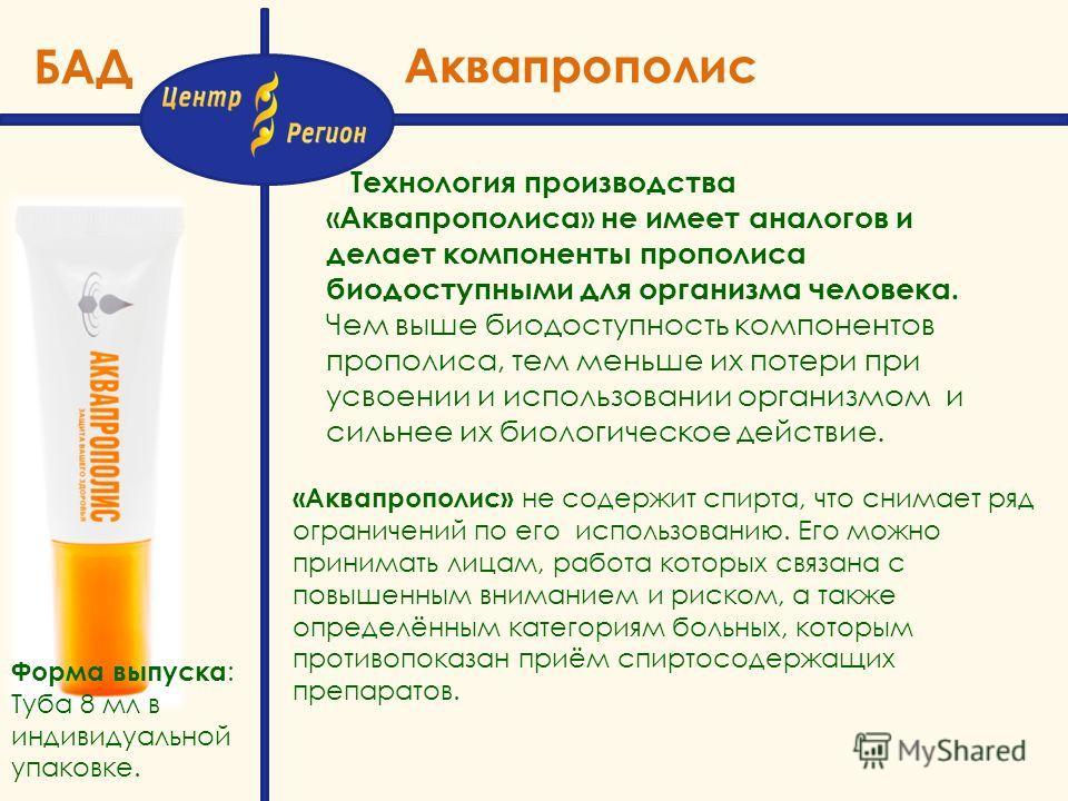 Аквапрополис БАД Технология производства «Аквапрополиса» не имеет аналогов и делает компоненты прополиса биодоступными для организма человека. Чем выше биодоступность компонентов прополиса, тем меньше их потери при усвоении и использовании организмом