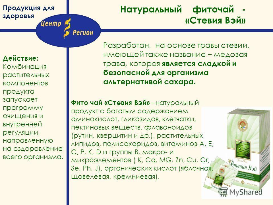 Продукция для здоровья Натуральный фиточай - «Стевия Вэй» Фито чай «Стевия Вэй» - натуральный продукт с богатым содержанием аминокислот, гликозидов, клетчатки, пектиновых веществ, флавоноидов (рутин, кверцитин и др.), растительных липидов, полисахари