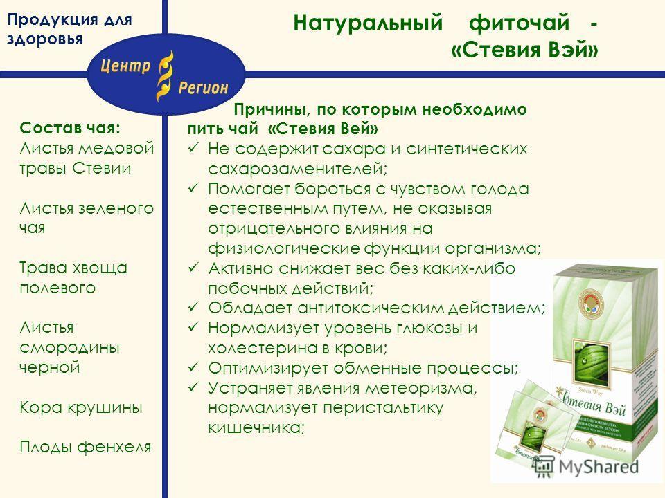 Продукция для здоровья Натуральный фиточай - «Стевия Вэй» Причины, по которым необходимо пить чай «Стевия Вей» Не содержит сахара и синтетических сахарозаменителей; Помогает бороться с чувством голода естественным путем, не оказывая отрицательного вл