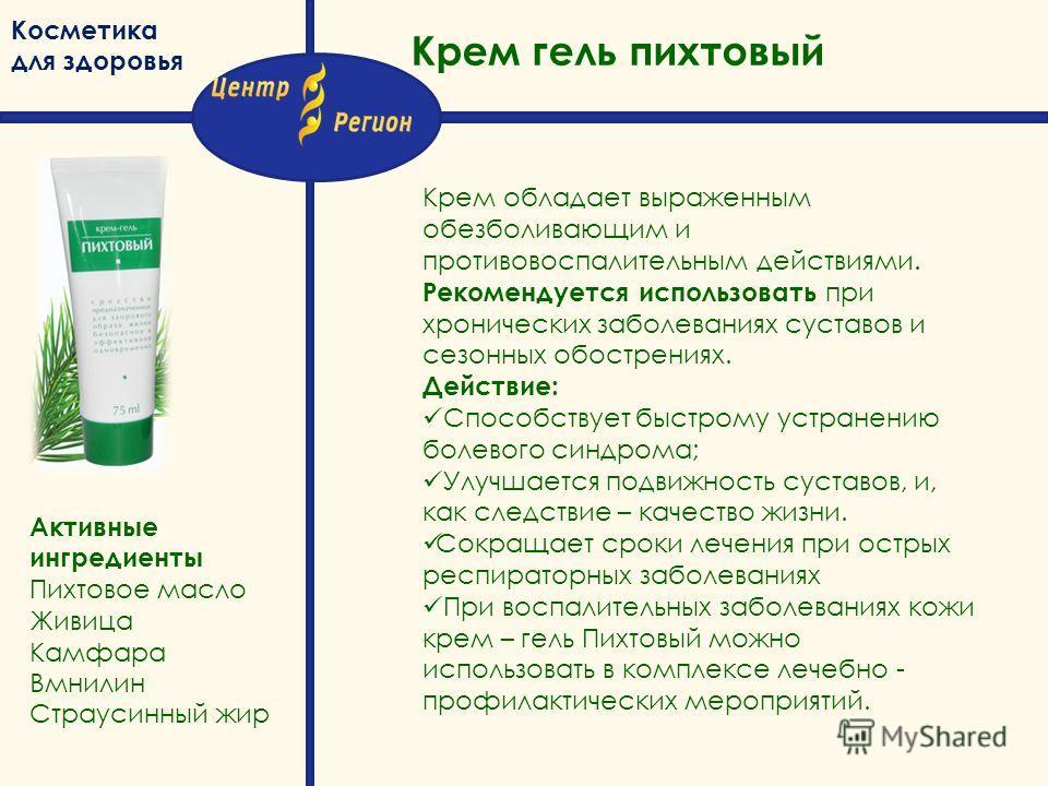 Крем гель пихтовый Косметика для здоровья Крем обладает выраженным обезболивающим и противовоспалительным действиями. Рекомендуется использовать при хронических заболеваниях суставов и сезонных обострениях. Действие: Способствует быстрому устранению